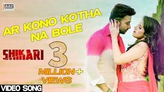 Ar Kono Kotha Na Bole | Shakib Khan | Srabanti | Arijit Singh | Shikari Bengali Movie 2016 width=