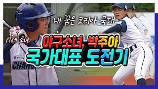 야구소녀, 박주아 국가대표 도전기 다시보기
