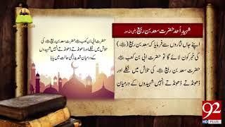 Tareekh Ky Oraq Sy | Hazrat Saad Bin Rabi (RA) | 12 July 2018 | 92NewsHD