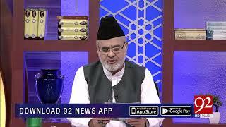 Nuskha: Jabri qaid say nijaat | Subh e Noor | 92NewsHD