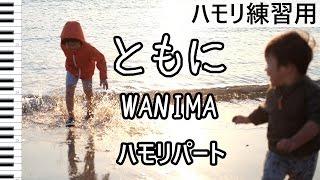 ともに(ハモリパート) / WANIMA(ハモリ練習用)