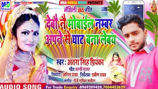 Antra Singh Priyanka Ka New Maithili Chhath Song || Mobile Number Nai Debo Re Chhaura Anil Yadav Hit