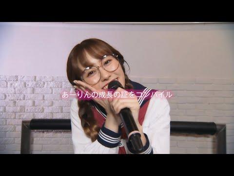 佐々木彩夏 配信ライブ2020『A-CHANNEL』BD&DVD TEASER