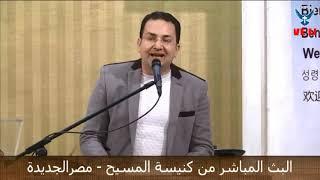 ترنيمة بيحبنى مش لأنى انا حبيته .. المرنم مينا لبيب