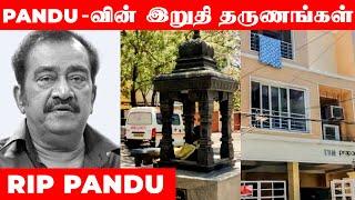 VIDEO: சோகத்தில் மூழ்கிய Pandu- வின் வீடு   #RIPPandu   News
