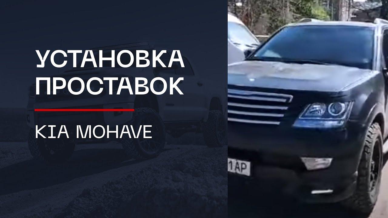 ⚙️Проставки для увеличения клиренса на автомобиль Kia Mohave | ⭕️Автопроставка