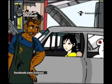 حوا: البنات والسيّارات