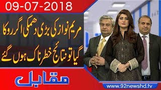 Muqabil | PMLN can't do any Political Campaign for General Election 2018 | 9 July 2018 | 92NewsHD