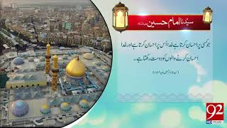 Quote   Hazrat Imam Hussain (RA)   4 July 2018   92NewsHD