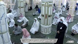صلاة الظهر من المسجد النبوي يوم الأربعاء 24-4-1442