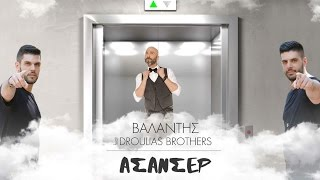 Valantis Feat Droulias Brothers - Asanser - Official Remix 2016