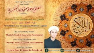 المنَافِقون |Al-Munafiqun|Аль-Мунафикун|Munafikun