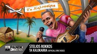 Στέλιος Ρόκκος - Τα Καλοκαίρια / Stelios Rokkos - Ta Kalokairia | Official Audio Release