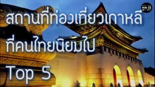 5อันดับสถานที่ท่องเที่ยวเกาหลีที่คนไทยนิยมไป[บางๆโขกๆ]/태국인들이 좋아하는 한국 관광지 TOP 5 [방방콕콕]