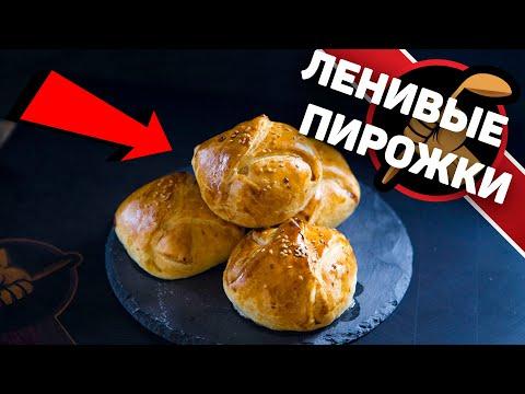Ленивые пирожки. Простейший способ приготовления.