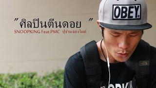 SNOOPKING - ศิลปินตีนดอย feat. ปู่จ๋าน ลองไมค์ PMC (Audio)