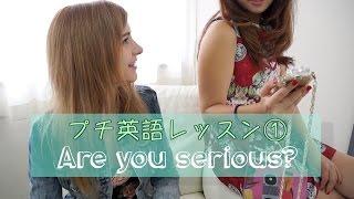 プチ英語レッスン①「マジで?」Are you serious? | SharlaSensei