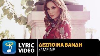 Δέσποινα Βανδή - Μείνε | Despina Vandi - Mine (Official Lyric Video HQ)