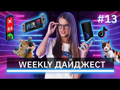 WEEKLY ДАЙДЖЕСТ: Реклама в космосе, новые светофоры, огромный 3D кот / Geekbrains