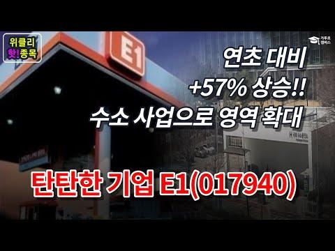 💎위클리핫!종목(국내)-E1[015760] 수소 사업으로의 확장!! 탄탄한 주가 상승!!
