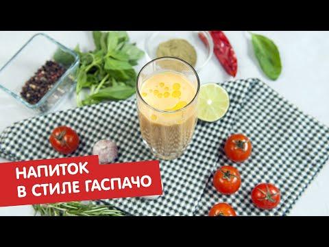 Напиток в стиле гаспачо | КПЗ. Офлайн