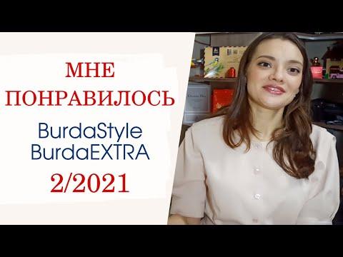 Что понравилось в февральских номерах Burda/Burda Extra 2021