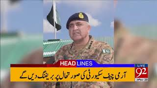 92 News Headlines 12:00 AM - 18 December 2017 - 92NewsHDPlus
