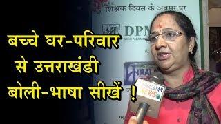 DPMI और Himalayan News ने आयोजित किया शिक्षक सम्मान समारोह का आयोजन !!