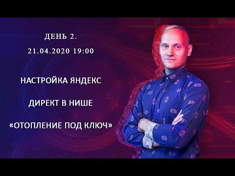 Настройка Яндекс Директ в нише «Отопление под ключ». День 2.