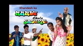 Khandeshi Nandu Chala Sasural  नंदू चला ससुराल ....# Khandeshi comedy video