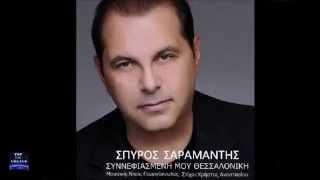 Συννεφιασμένη Μου Θεσσαλονίκη - Σπύρος Σαραμάντης  - Sinefiazmeni mou Thesaloniki- New Song 2015
