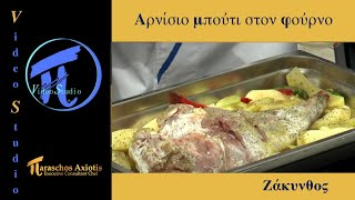 Αρνίσιο μπούτι στον φούρνο