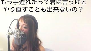 Maroon5『Payphone(cover)』 by Eri Yamashita 【ツラい失恋をした時に聴きたい洋楽 対訳付き】
