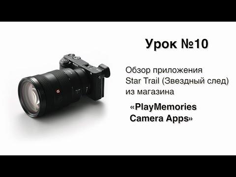 Альфа Мастерство | Урок 10 | Приложение Star Trail из магазина «PlayMemories Camera Apps»