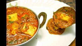 ढाबे जैसी पनीर की सब्जी जो आपको उँगलियाँ चाटने पर मजबूर कर देगी  Dhaba style Paneer Masala Recipe width=