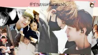 [OPV] เมื่อน้องแบคชอบพี่ชาน Sweet Heart (오빠야)