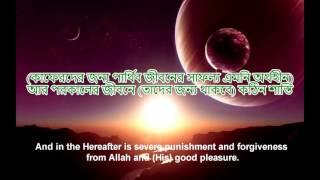 Surah Hadid ayah 20 21 (Reality of life) with bangla subtitle