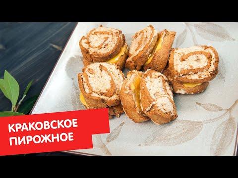 Краковское пирожное | Без глютена