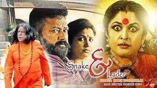 New English Full Movie | Snake & Lader | Hollywood Full Movie 2017 | New English Movies 2017