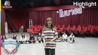 โมบายล์ Dance candid | VICTORY BNK48