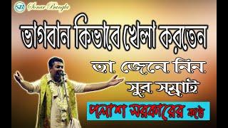 Palash Sarkar Lila Kirtan ✍ ভগবান কিভাবে খেলা করতেন ?👉 Sonar Bangla পর্ব  ৩