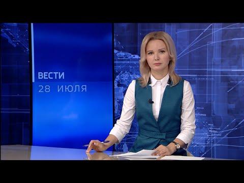 Вести-Коми 28.07.2021