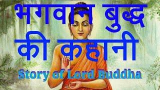 भगवान बुद्ध की कहानी.Story of Lord Buddha