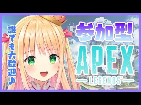 【APEX】はじめての参加型!みんなとチャンピオンとりたい!!【新人Vtuber/プロプロ】