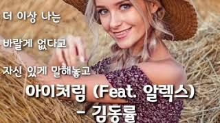 아이처럼 (Feat. 알렉스)  - 김동률