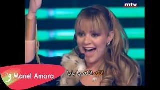 Manel Amara - Sidi Mansour ya baba