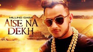 Millind Gaba Aise Na Dekh (ऐसे ना देख) Full Video | New Song 2016 | T-Series