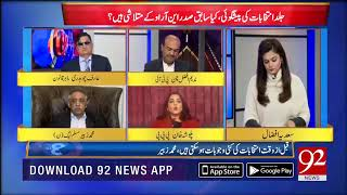 Selective accountability is not acceptable: Palwasha Khan | 17 Dec 2018 | 92NewsHD