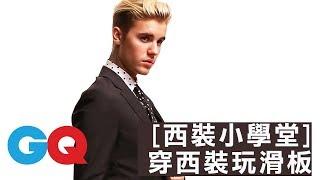 Justin Bieber證明穿西裝也能玩滑板   西裝小學堂