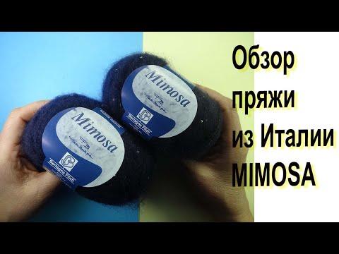 Пряжа с сюрпризом   Mimosa   Обзор итальянской пряжи для вязания